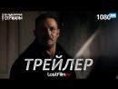 Табу  Taboo (1 сезон) Трейлер (LostFilm.TV) [HD 1080]