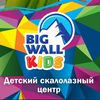 Big Wall KIDS