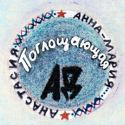 Анна-Мария Анастасия