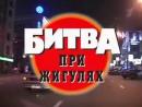 Криминальная Россия - Битва при Жигулях (часть 3)