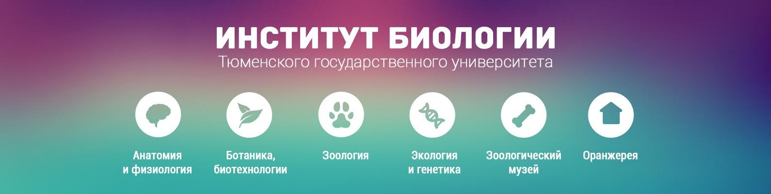 Институт биологии ТюмГУ ВКонтакте