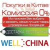 WellChina - товары из Китая Посредник Aliexpress