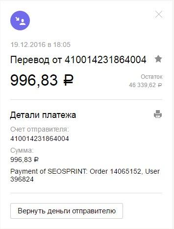 Выплата с Сеоспринт-а