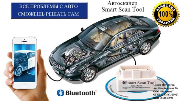 Купить блютуз адаптер Scan tool Pro bluetooth - автосканер для диагностики автомобилей
