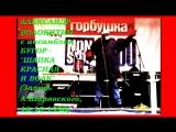Александр Волокитин с ансамблем БУГОР - ШАПКА КРАСНАЯ И ВОЛК (Запись А.Ширявского, 16.10.1998)