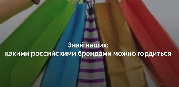Знай наших: какими российскими брендами можно гордитьсяЧасто россиян