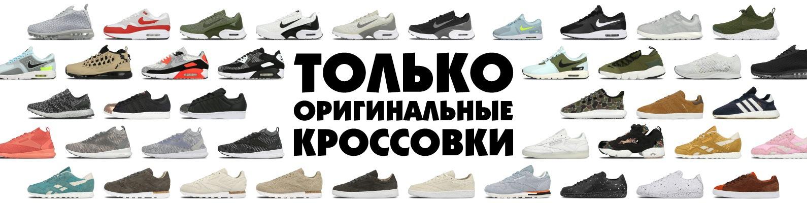 ae54bd81 Только оригинальные кроссовки — EXXE.BY | ВКонтакте