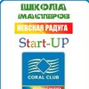 Коралловый клуб Санкт-Петербург CORAL CLUB СПБ