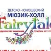 Студия мюзикла Fairytale в Ярославле