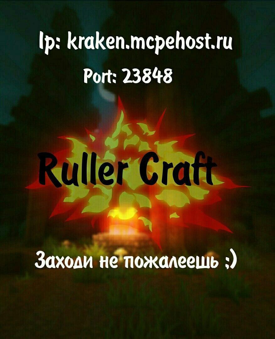 Сервер Ruller Craft