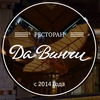 "Ресторан ""Да Винчи"" | ""Da Vinci"" Restaurant"