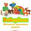 """""""ИзБерёзки"""" мастерская деревянных игрушек"""