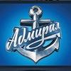 Хоккейный клуб «Адмирал»