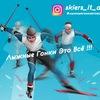 Лыжные Гонки Это Всё !!!