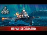 Что можно делать в World of Warships?!