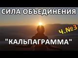 СКРЫТАЯ СИЛА НОВЫХ ЛЮДЕЙ; ОБЪЕДИНЕНИЕ И ВОЗРОЖДЕНИЕ РОССИИ - КАЛЬПАГРАММА (встреча единомыш. №3)