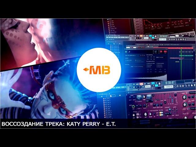 Воссоздание трека Katy Perry E T А Картоев О Устина