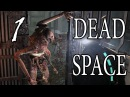 ДОБРО ПОЖАЛОВАТЬ НА ИШИМУРУ =walkthrough let's play= Dead Space Part 1 ПОЛНОЕ прохождение