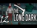 ДЖЕКИ В ПОИСКЕ =let's play= The Long Dark Part 12 Выживание