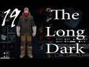 МОДНИК ДЖЕКИ ТЕПЕРЬ В МЕХЕ =survival let's play= The Long Dark Part 19 Выживание