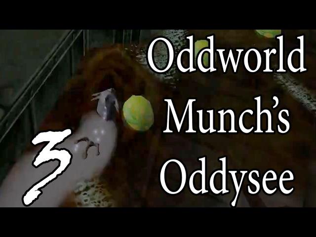 СУЩЕСТВО ВОДОПЛАВАЮЩЕЕ =let's play= Oddworld: Munch's Oddysee. Part 3 (Полное прохождение)