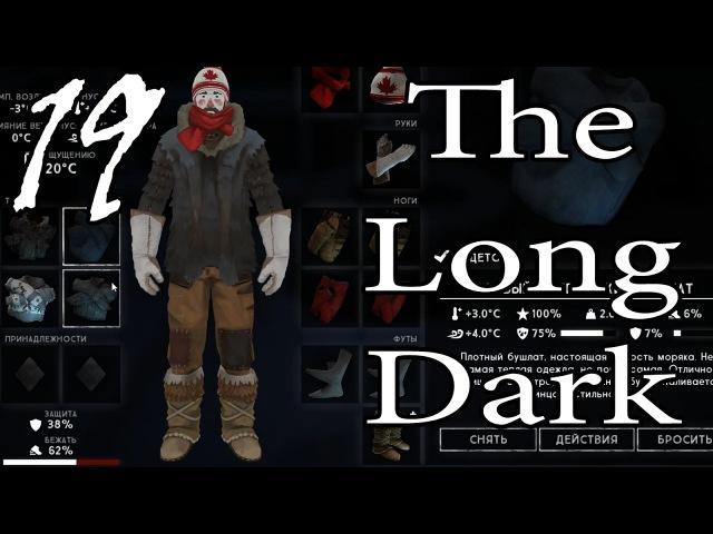 МОДНИК ДЖЕКИ ТЕПЕРЬ В МЕХЕ =survival let's play= The Long Dark - Part 19 (Выживание)