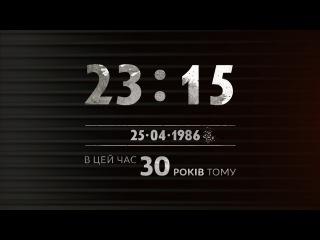 23:15 25.04.1986. Дві години до вибуху на Чорнобильській АЕС