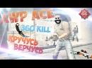 ACE IN CS GO | AWP PRO | 360 KILL | КРУЧУСЬ ВЕРЧУСЬ :D