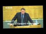 Евгений Фёдоров   Разоблачение Центрального банка в Госдуме! Все в шоке!