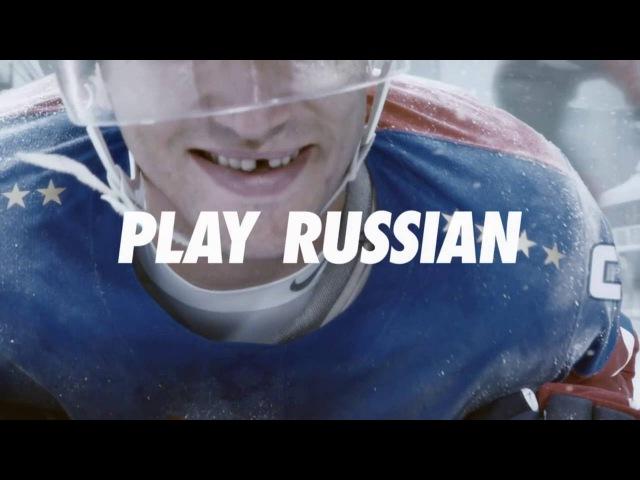Nike представляет Just Do It PLAY RUSSIAN