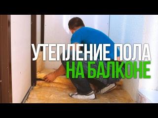 Утепление балкона и укладка кварц-виниловой плитки ПВХ