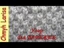 ▶️ Простой узор для ВАРЕЖЕК спицами Узоры спицами Вязание спицами для начинающих Larisa Chmyh №30