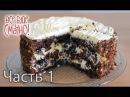 Торт Чернослив в шоколаде Все буде смачно Выпуск от 14 02 16 Часть 1