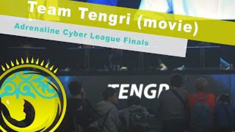 Team Tengri at Adrenaline Cyber League Finals (Movie)