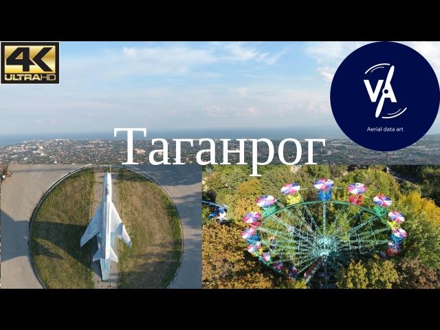 Весь Таганрог с высоты часть 1 4K UHD