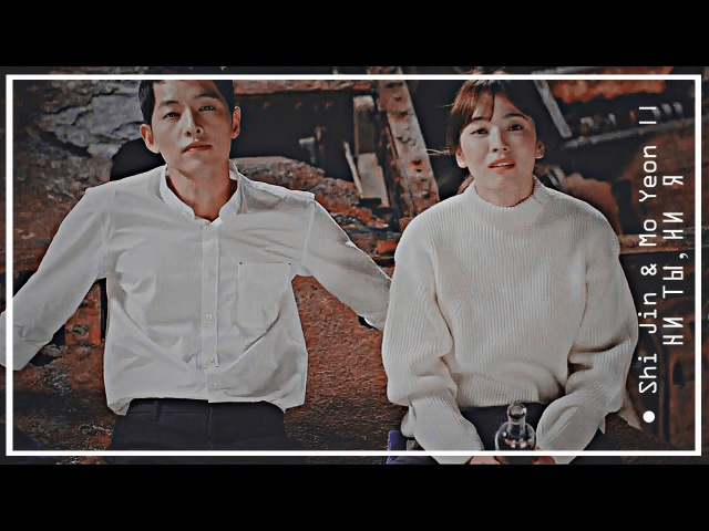 ● Shi Jin Mo Yeon || Ни ты, ни я