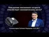 Повышение пенсионного возраста способствует экономическому росту Евгений Фёдоров 13.01.17