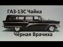 ГАЗ 13С Чайка Черная Врачиха Автолегенды СССР DeAgostini Выпуск №9 обзор