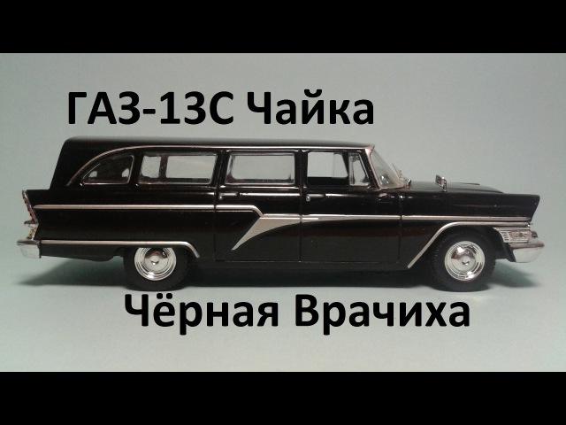 ГАЗ-13С Чайка - Черная Врачиха - Автолегенды СССР - DeAgostini (Выпуск №9) - обзор