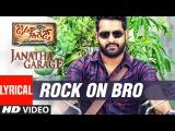 Rock On Bro Lyrical Video | Janatha Garage | Jr NTR, Mohanlal, Samantha | DSP | Telugu Songs 2016