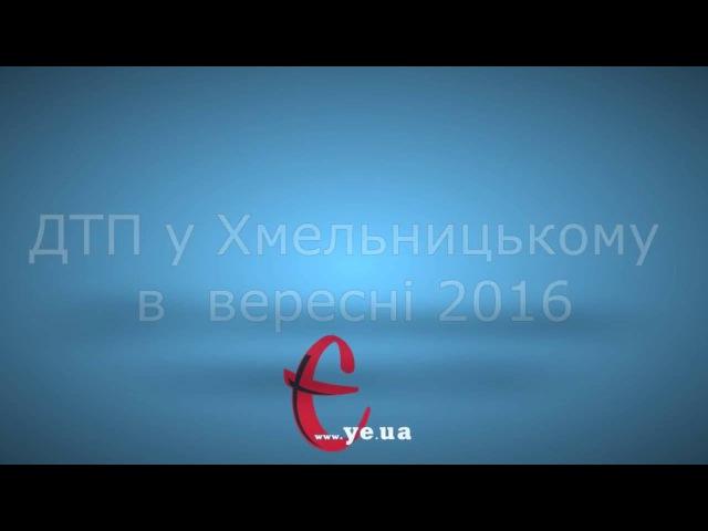 ДТП. Хмельницький. Вересень 2016. Аварії з камер відеоспостережень