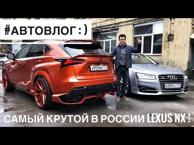 АвтоВлог №2 падение, валим на Audi S8 605 сил, LEXUS NX в диком тюнинге, VOLVO XC90, Impala SS!)