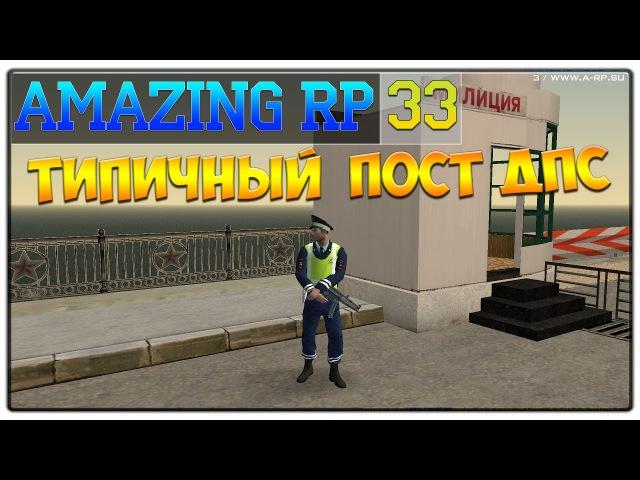 CRMP Amazing-rp 33 Типичный пост ДПС(Бомбит)