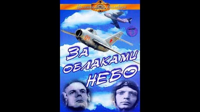 Киноповесть За облаками небо 1973