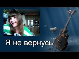 Песни под гитару. Я не вернусь (девушка красиво поёт)
