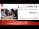 HSK 4-6 中国中产阶级,中国失落的群体? Middle class, China lost social group P1 FREE EDEO HD