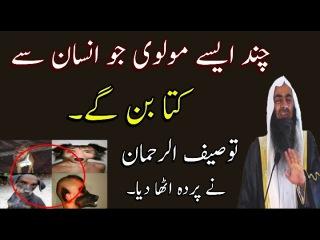 Wo Molvi jo Insan se Kutta Ban Gaye Exposed by Tauseef ur Rehman 2017 - Youtube