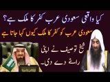 Kya Saudi Arab Kufar ka Mulk hai ?? Best Answer by Tauseef ur Rehman     saudi arab say dushmani kyo