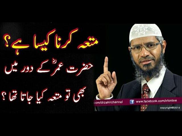 Mutah Is Halal or Haram Dr Zakir Naik Answer muta ki haqeeqat shia mutah YouTube2016