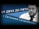 От двух до пяти. Сергей Ениколопов. Феминизм с мировой литературой - не в ладах (07.02.2017)